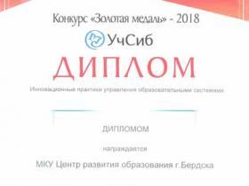 uchsib-2018_02